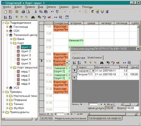 Main board recurring day timetable screenshot